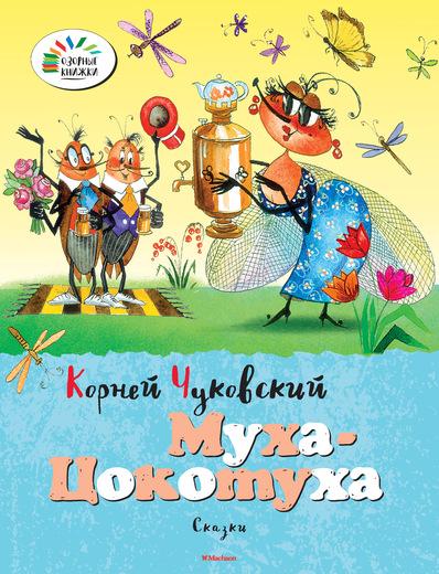 Сказки К. Чуковского «Муха-Цокотуха» из серии «Озорные Книжки», Махаон  - купить со скидкой