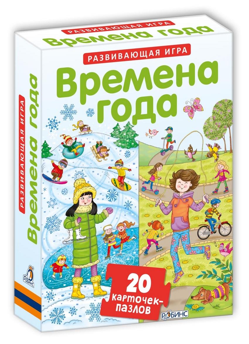 Купить Пазлы - Времена года, РОБИНС