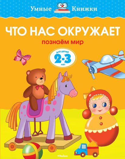 Книга - Что нас окружает - из серии Умные книги для детей от 2 до 3 лет в новой обложкеРазвивающие пособия и умные карточки<br>Книга - Что нас окружает - из серии Умные книги для детей от 2 до 3 лет в новой обложке<br>