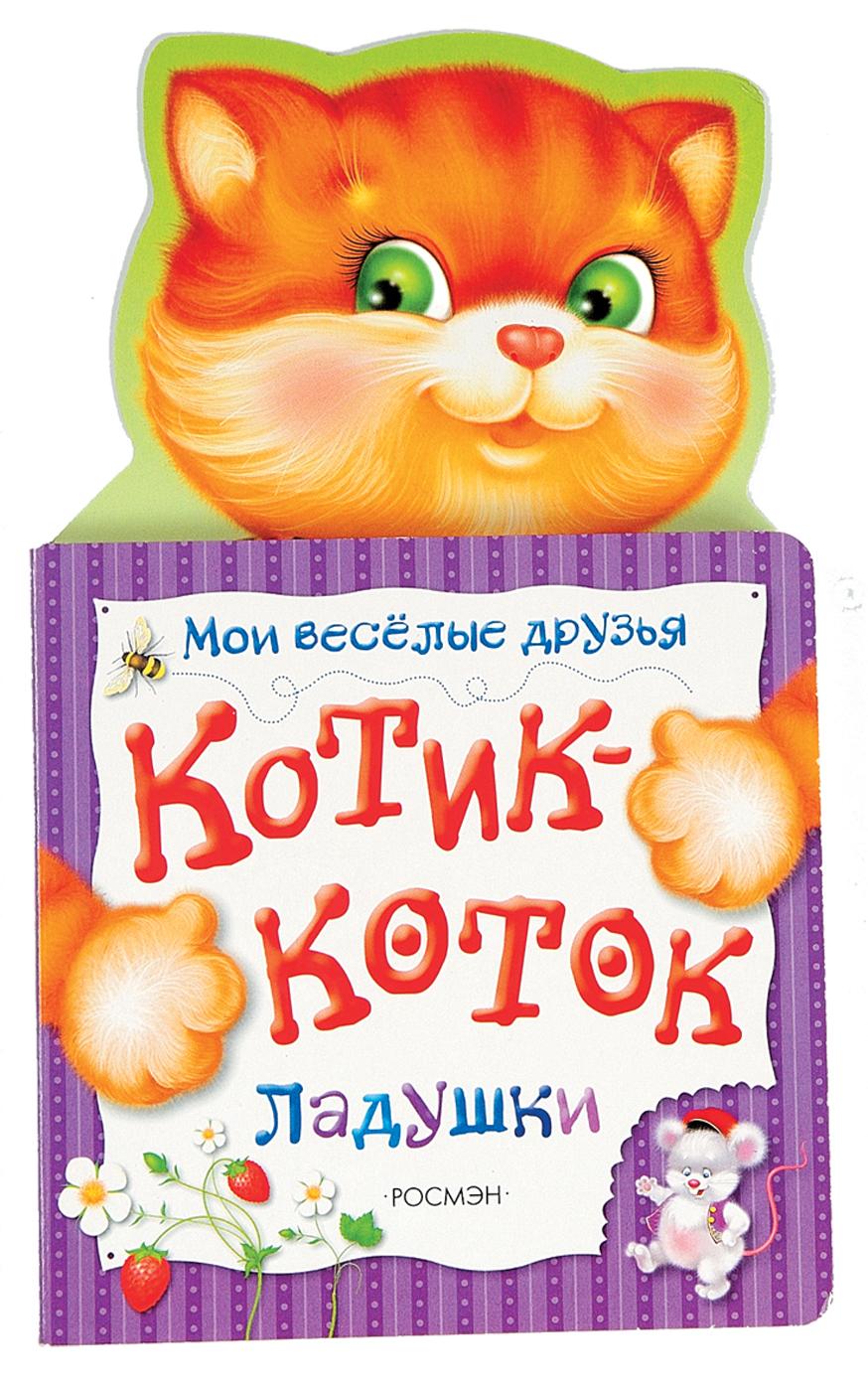 Мои веселые друзья - Котик-котокБибилиотека детского сада<br>Мои веселые друзья - Котик-коток<br>