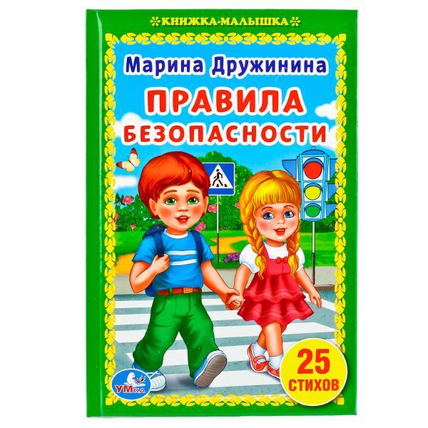 Книжка-малышка Правила безопасности М. Дружинина фото