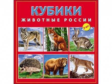 Кубики пластиковые - Животные РоссииКубики<br>Кубики пластиковые - Животные России<br>