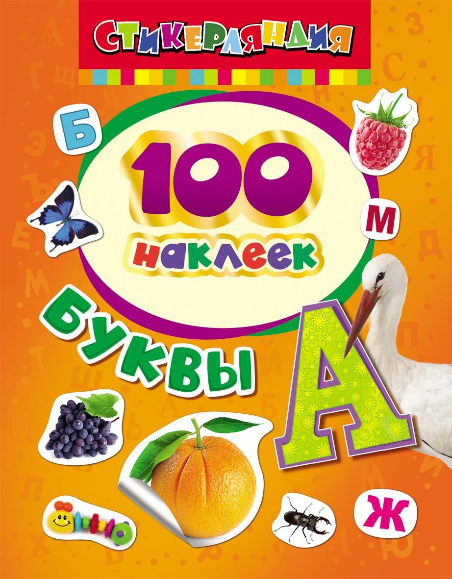100 наклеек - БуквыРазвивающие наклейки<br>100 наклеек - Буквы<br>
