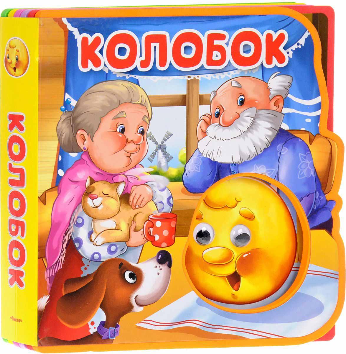 Книжка-сказка с глазками - КолобокКниги для малышей<br>Книжка-сказка с глазками - Колобок<br>
