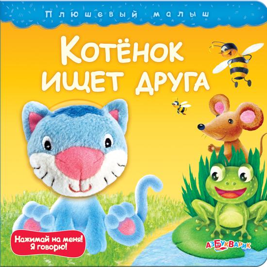Купить Озвученная книга - Котенок ищет друга из серии Плюшевый малыш, Азбукварик