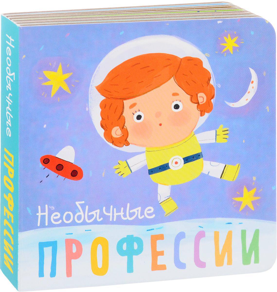 Профессии - Необычные профессииОбучающие книги. Книги с картинками<br>Профессии - Необычные профессии<br>