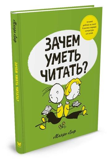 Купить со скидкой Книга - Зачем уметь читать? Манро Лиф