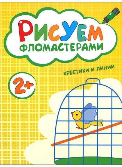 Книга с заданиями из серии «Рисуем фломастерами. Крестики и линии»Развивающие пособия и умные карточки<br>Книга с заданиями из серии «Рисуем фломастерами. Крестики и линии»<br>