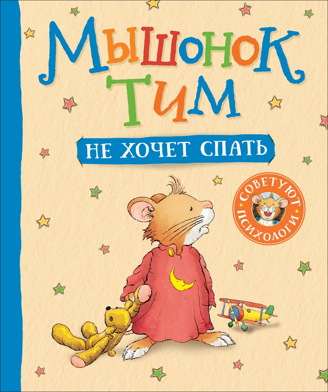 Купить Книга - Мышонок Тим не хочет спать, Росмэн