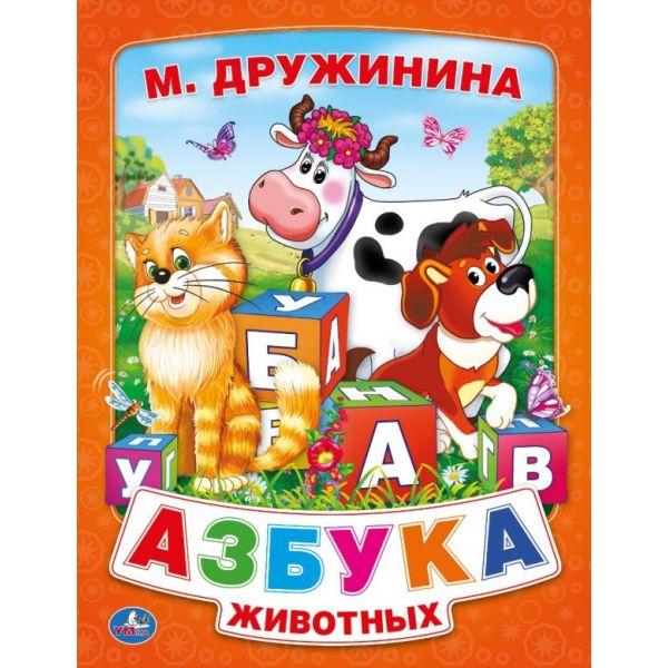 Купить со скидкой Подарочная книга в пухлой обложке М. Дружинина «Азбука животных»