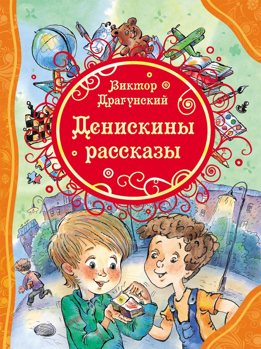 Рассказы в драгунскава 18 фотография