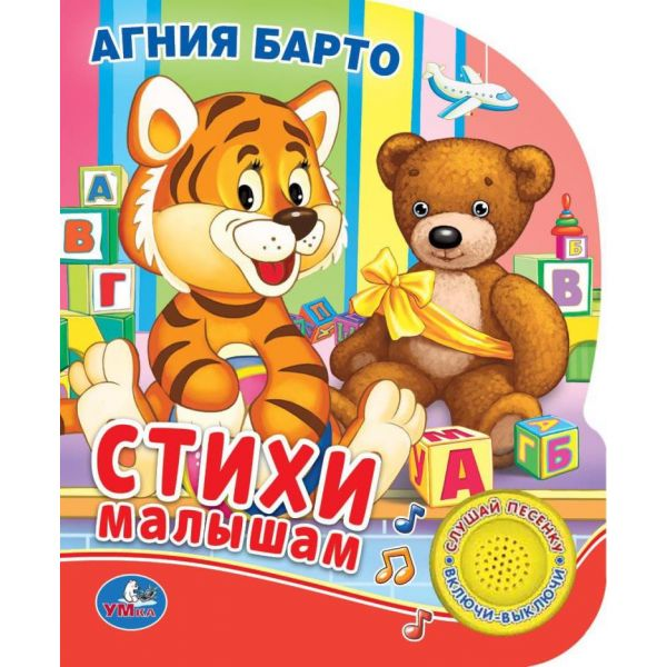 Купить Книга - А. Барто - Стихи малышам, 1 кнопка с песенкой, 10 стихов, Умка