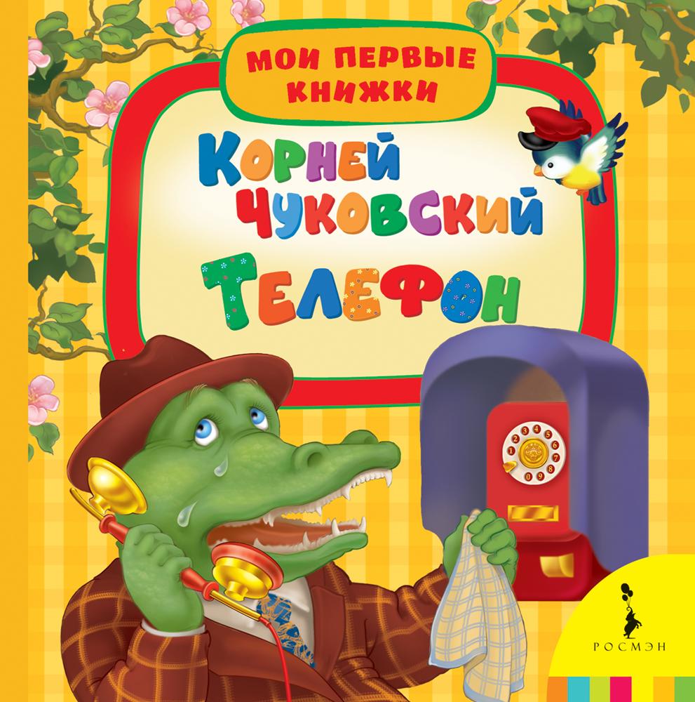 Книга К. Чуковский «Телефон»Классная классика<br>Книга К. Чуковский «Телефон»<br>