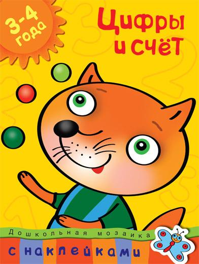 Купить Книга с наклейками Земцова О.Н. «Цифры и счет» из серии Дошкольная мозаика для детей от 3 до 4 лет, Махаон