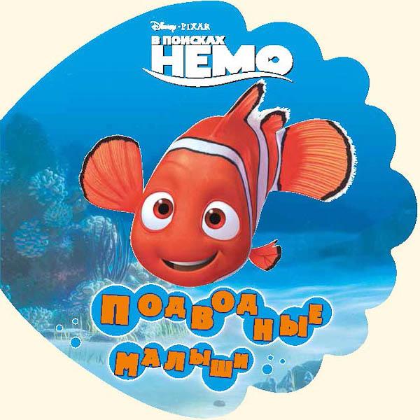 """Книга для ванной """"В поисках Немо. Подводные малыши.""""Игрушки для ванной<br>Книга для ванной """"В поисках Немо. Подводные малыши.""""<br>"""