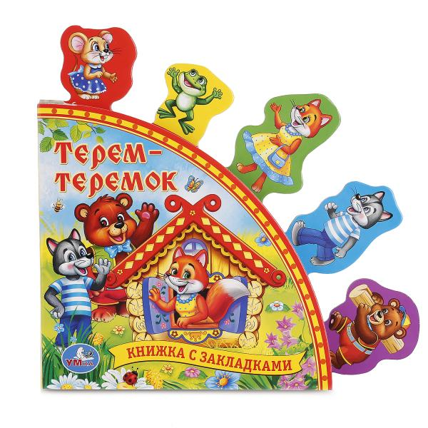 Книга с закладками - Русские народные сказки - Терем-теремок sim)Первые Сказки<br>Книга с закладками - Русские народные сказки - Терем-теремок sim)<br>