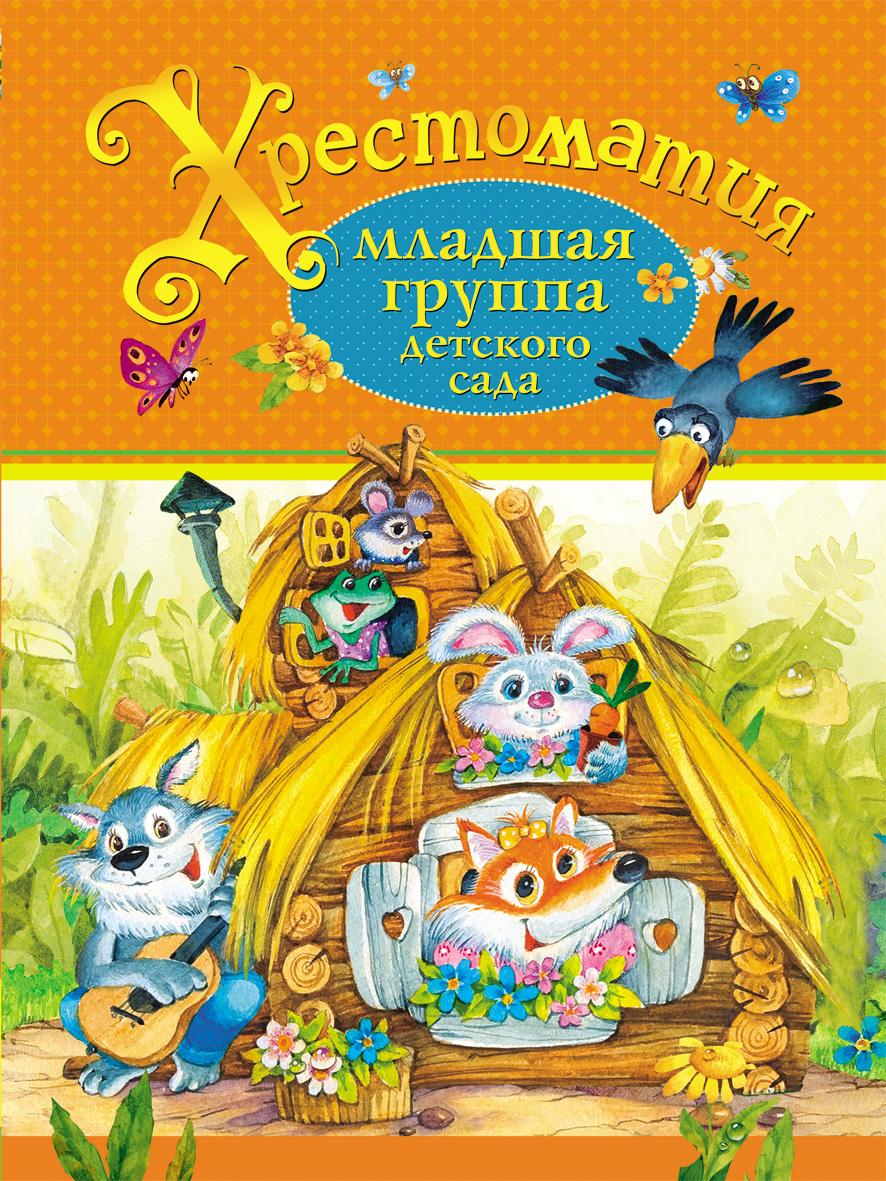 Росмэн Хрестоматия «Младшая группа детского сада»
