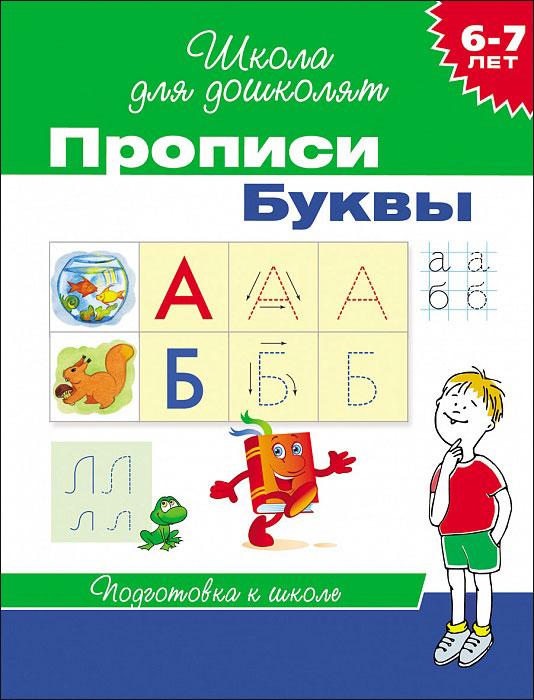 Прописи – Буквы, 6-7 летПрописи<br>Прописи – Буквы, 6-7 лет<br>