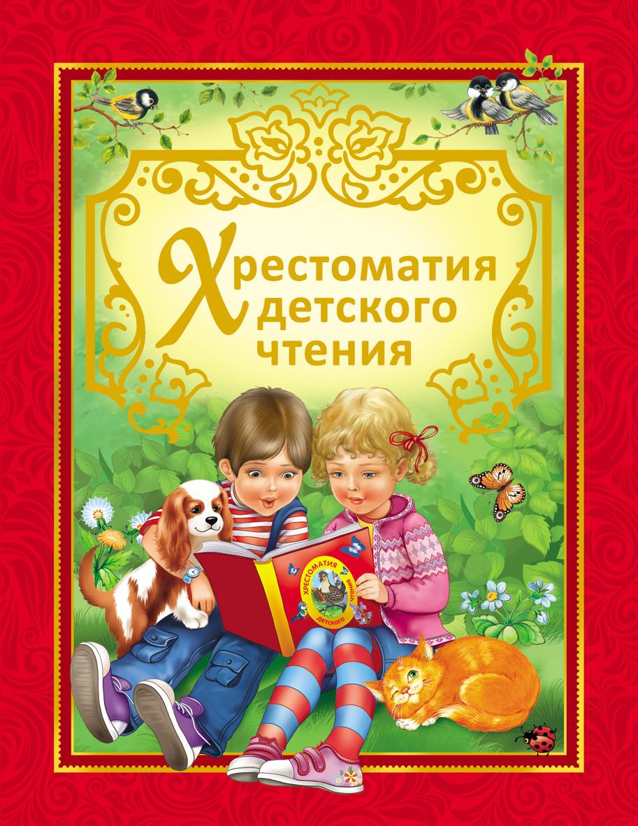 Книга «Хрестоматия детского чтения» - Золотая коллекция детства, артикул: 118321