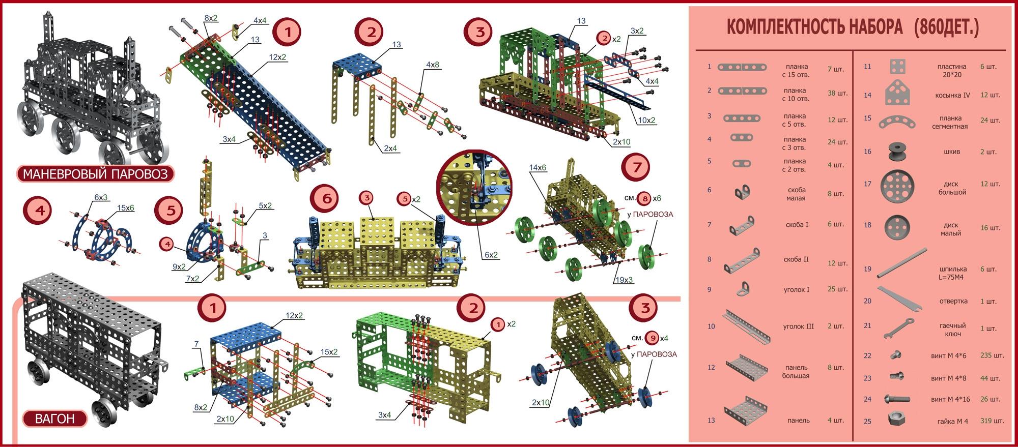 Конструктор металлический схемы модели