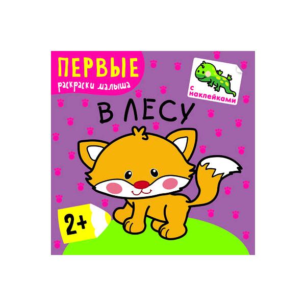 Купить Книга из серии Первые раскраски малыша - В лесу, для детей от 2 лет, Мозаика-Синтез