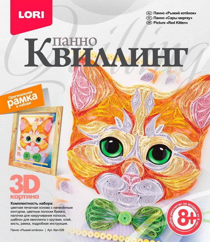 Купить Набор для творчества - Квиллинг. Панно Рыжий котенок, ЛОРИ