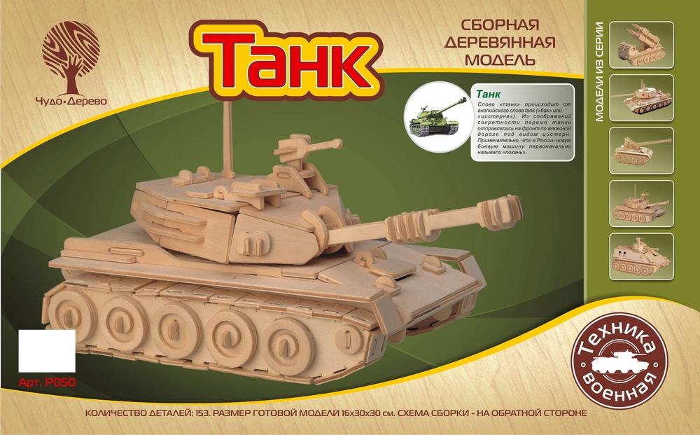 Модель деревянная сборная – Танк, 8 пластинМодели танков для склеивания<br>Модель деревянная сборная – Танк, 8 пластин<br>