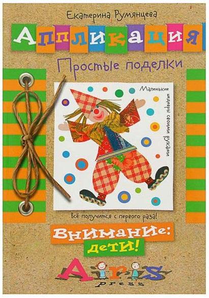 Книга – Аппликация. Простые поделкиКниги для детского творчества<br>Книга – Аппликация. Простые поделки<br>