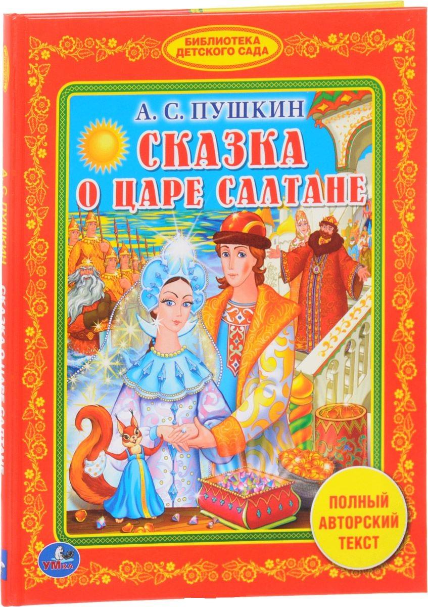 Книга из серии Библиотека детского сада А.С. Пушкин - Сказка о царе Салтане