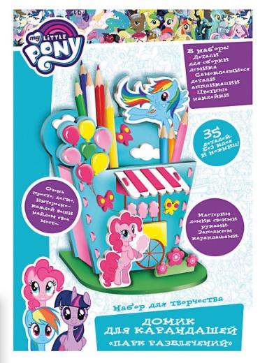 Купить Домик для карандашей - Парк Развлечений, из серии Моя маленькая пони, Росмэн