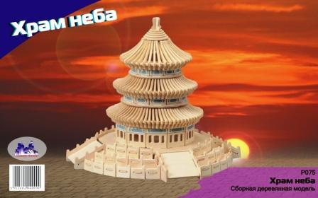 Сборная деревянная модель - Храм НебаПазлы объёмные 3D<br>Сборная деревянная модель - Храм Неба<br>