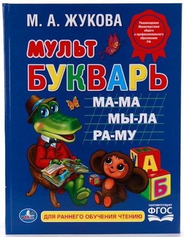 Книга - М. А. Жукова - МультбукварьУчим буквы и цифры<br>Книга - М. А. Жукова - Мультбукварь<br>