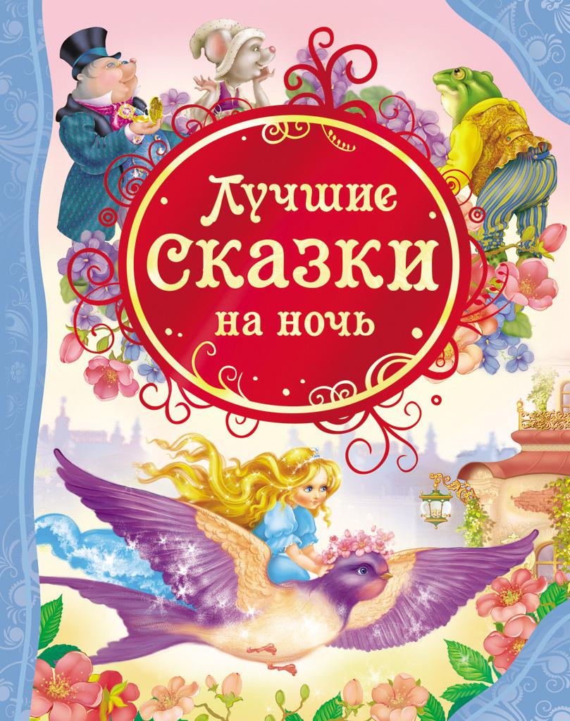 Книга Лучшие сказки на ночьСерия Все лучшие сказки ( с 3 лет)<br><br>