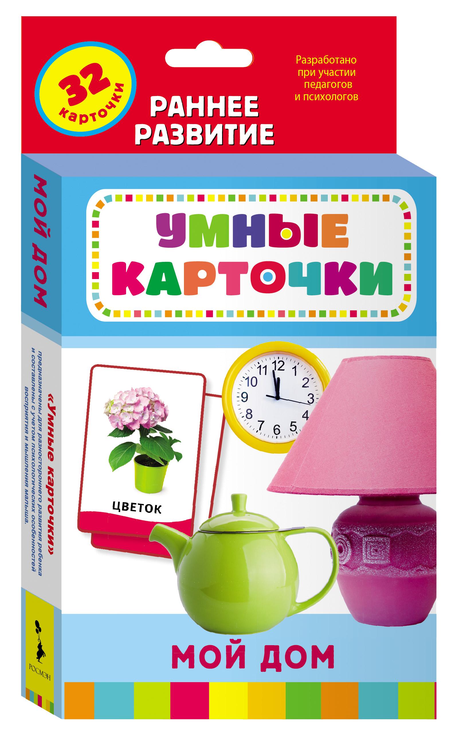 картинка Развивающие карточки «Мой дом» 0+ от магазина Bebikam.ru