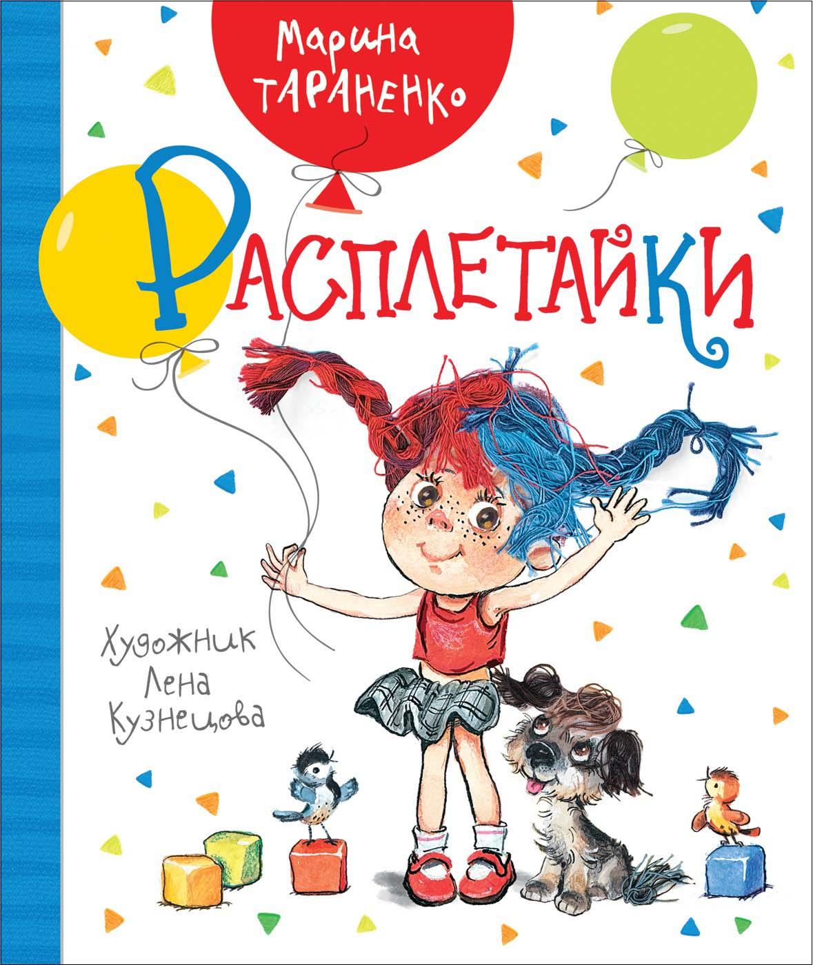 Книга - Расплетайки, Тараненко М.