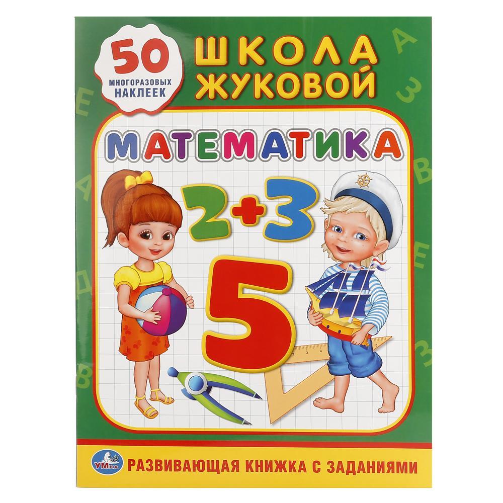 Купить Обучающая книга-активити Математика, школа Жуковой, 50 наклеек, Умка
