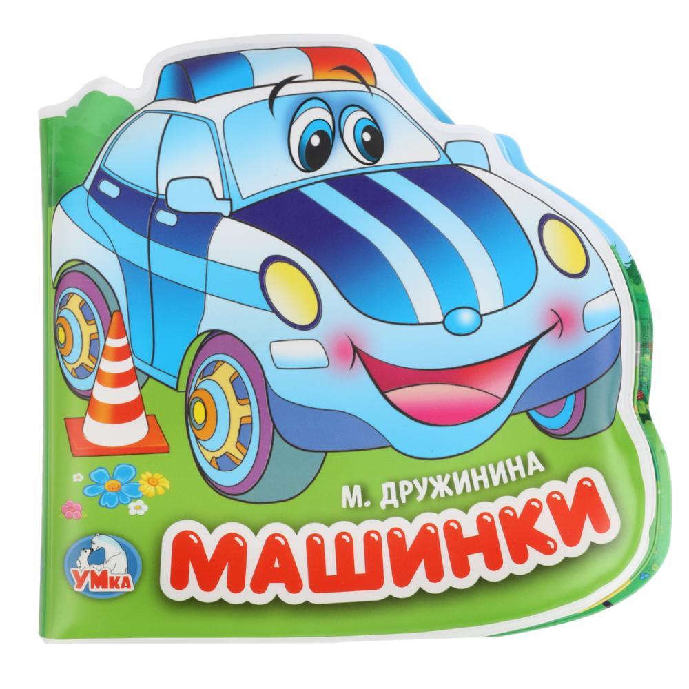 картинка Книга-пищалка для ванны – М. Дружинина. Машинки от магазина Bebikam.ru