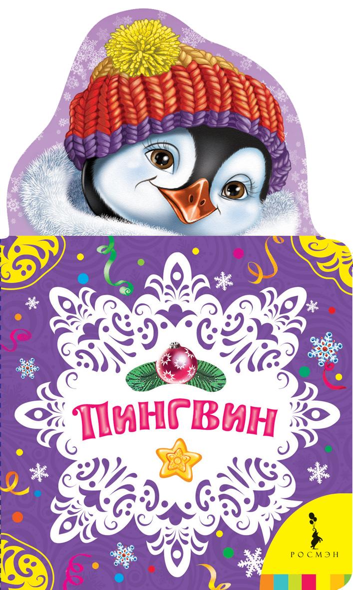 Новогодняя книга – ПингвинНовый Год<br>Новогодняя книга – Пингвин<br>