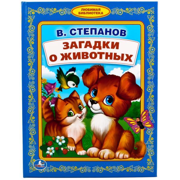 Книга Загадки о животных - В. Степанов - Библиотека детского сада