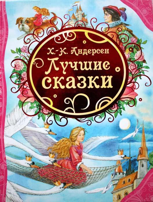 Книга Андерсен Х-.К.