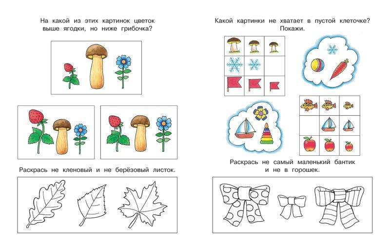 Задания на логику и мышление для детей картинки