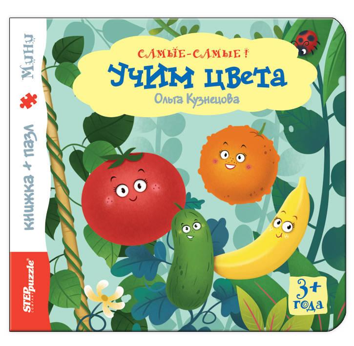 Книжка-игрушка с пазлами – Учим цвета из серии Самые-самыеОбучающие книги. Книги с картинками<br>Книжка-игрушка с пазлами – Учим цвета из серии Самые-самые<br>