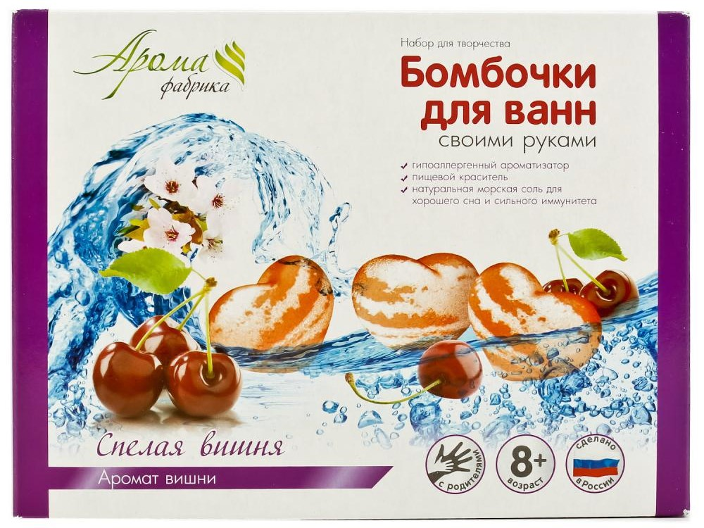 Купить Набор для творчества – Бомбочки для ванн своими руками. Спелая вишня, Аромафабрика