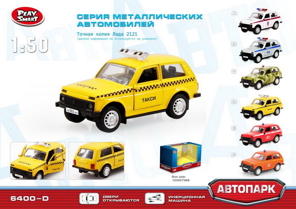 Инерционная металлическая машинка - Такси фото
