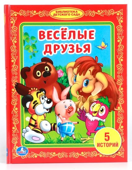 Книга «Веселые друзья» из серии из серии Библиотека детского сада