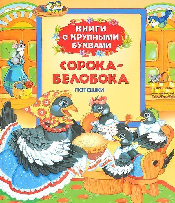 Книга «Сорока-белобока»Читаем по слогам<br>В книгу вошли потешки: <br>- «Тили-бом, тили-бом!»<br>- «Идет коза рогатая»<br>- «Сорока-белобока»<br>