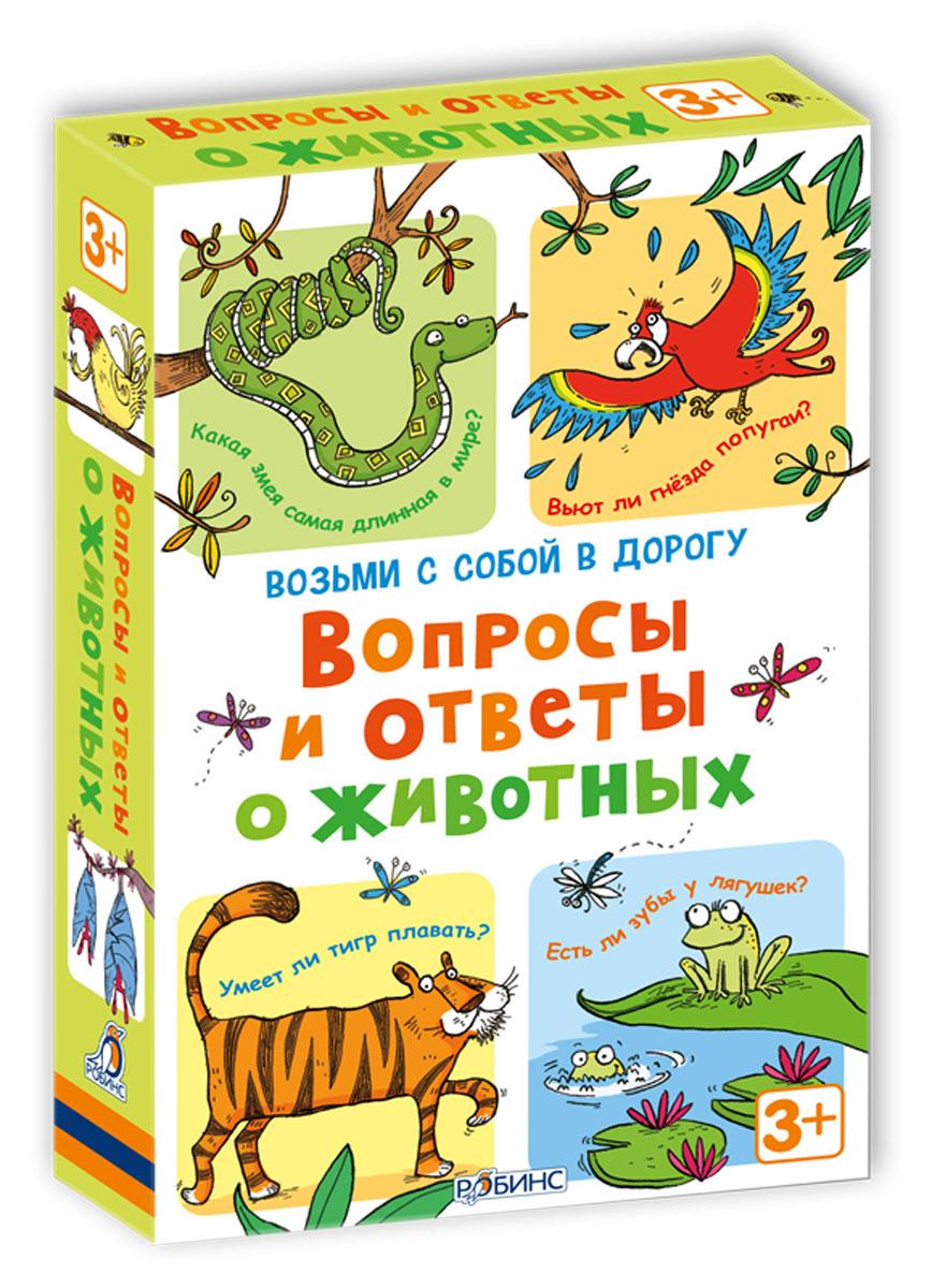 Набор «Вопросы и ответы о животных»Задания, головоломки, книги с наклейками<br>Набор «Вопросы и ответы о животных»<br>