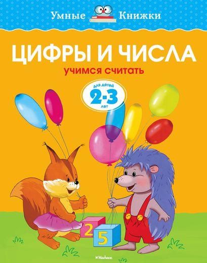 Купить Книга - Цифры и числа - из серии Умные книги для детей от 2 до 3 лет в новой обложке, Махаон