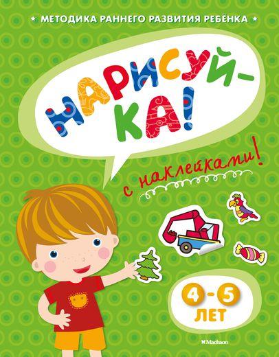 картинка Книга с наклейками Земцова О.Н. «Нарисуй-ка» для детей от 4 до 5 лет от магазина Bebikam.ru