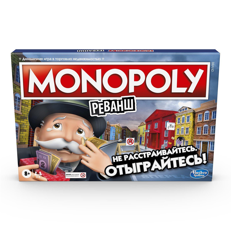 Games. Игра настольная - Монополия - Реванш Hasbro